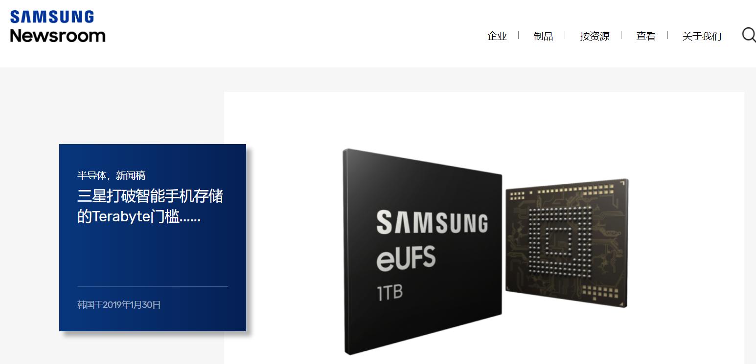 三星宣布量产1TB eUFS 2.1,S10有望搭载