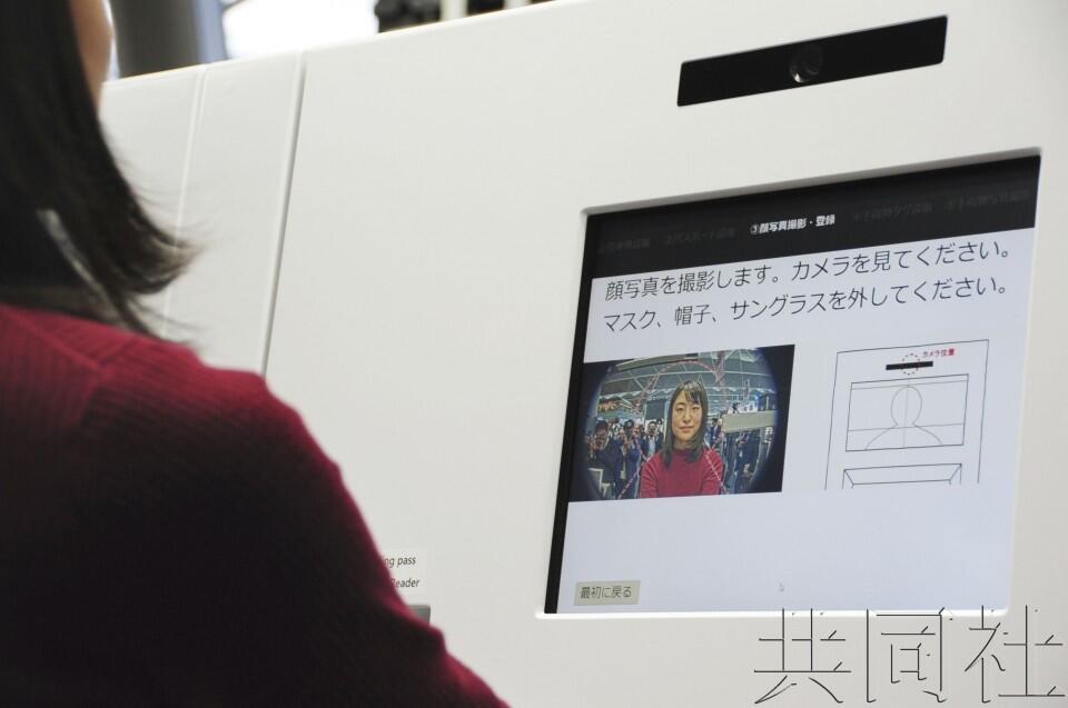日企研发以脸部识别技术查找登机旅客系统