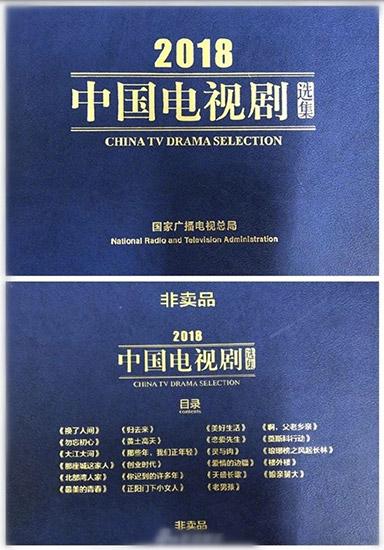 广电公布2018电视剧选集  殷桃双剧上榜