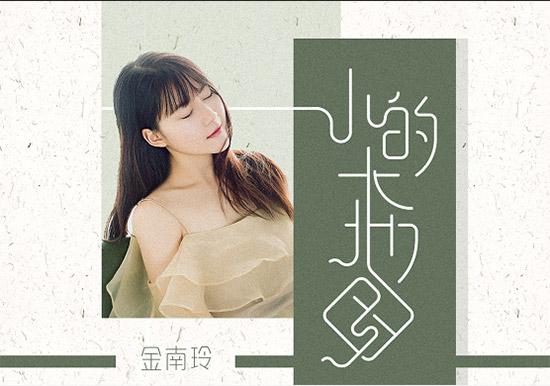 金南玲《小的大地图》新歌首发 用温暖绘制美好