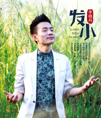 音乐才子李晓舟原创专辑《发小》正式发行
