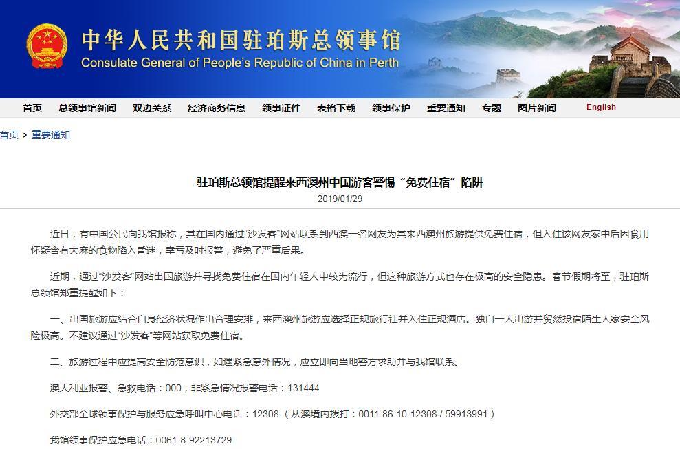 """中领馆吁赴西澳中国游客警惕""""免费住宿""""陷阱"""