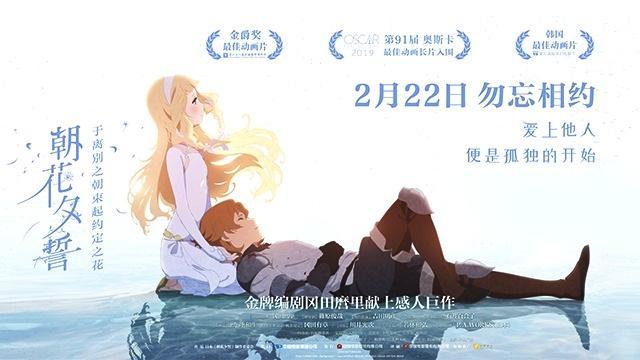 电影《朝花夕誓》海报预告双发 戳心演绎孤独灵魂的相遇故事