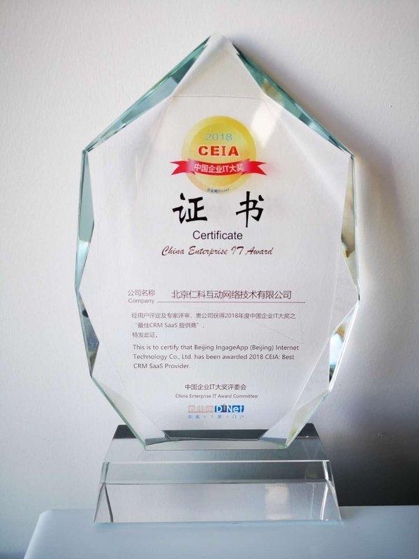 2018 CEIA中国企业IT大奖重磅揭晓 销售易荣获最佳CRM SaaS提供商