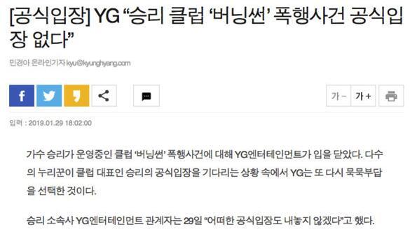 YG就胜利夜店事件发声明:不做任何官方立场回应 胜利未回应