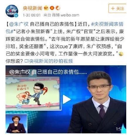 央视段子手朱广权被做成表情包,朱广权:终于可以靠脸了