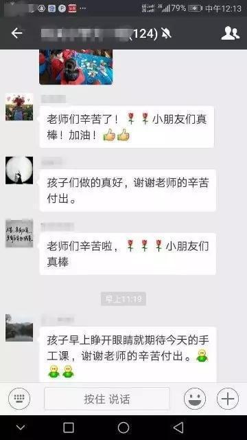 北京给家长群立规矩:不准发成绩排名 不刷屏问候