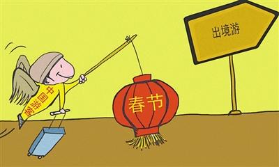 春节假期即将到来 出境游热度越来越高