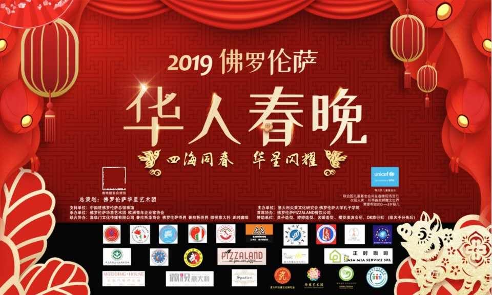 """2019佛罗伦萨华人春晚引侨界发力""""献爱心"""""""