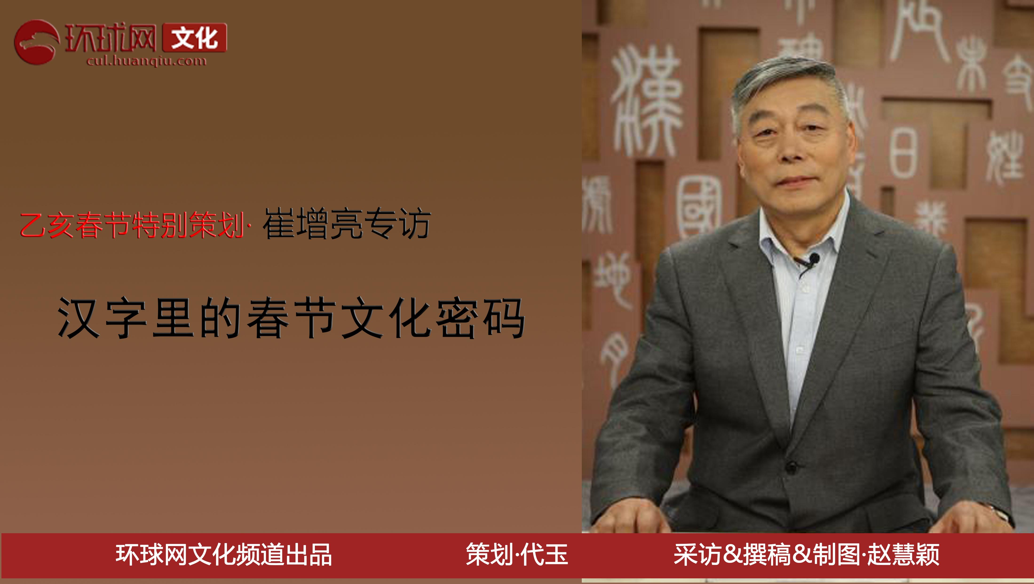"""为何春节贴""""福""""字?崔增亮教授解读汉字里的中国年"""