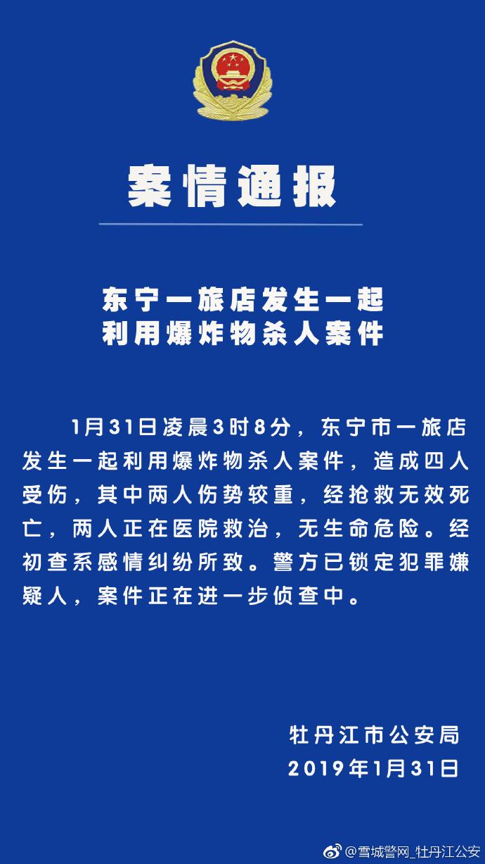 黑龙江一旅店发生爆炸致2死 警方:系感情纠纷所致