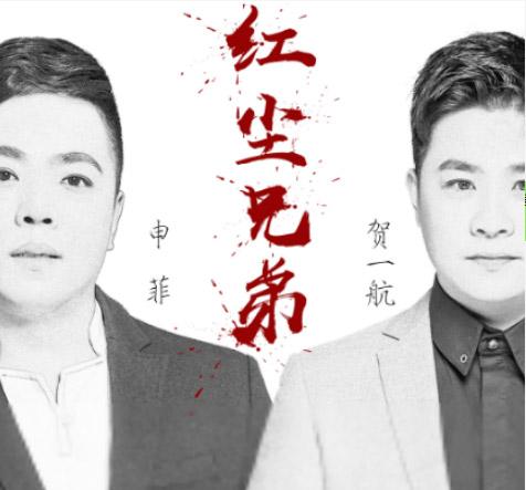 申菲单曲《红尘兄弟》首发 贺一航苏宏亮助阵