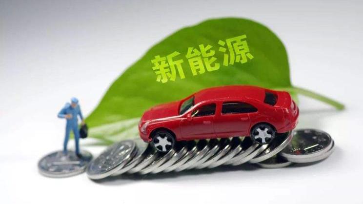 汽车商会:新能源补贴退坡要谨慎
