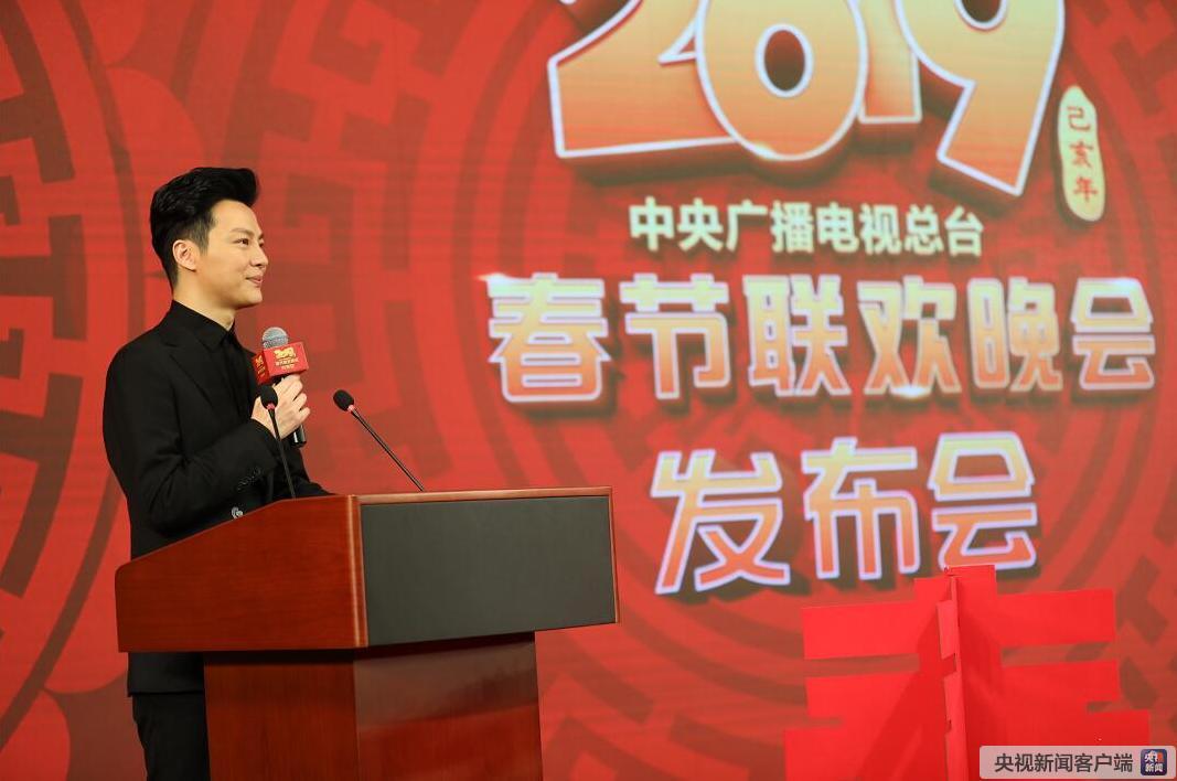 2019年央视春晚主持人阵容公布