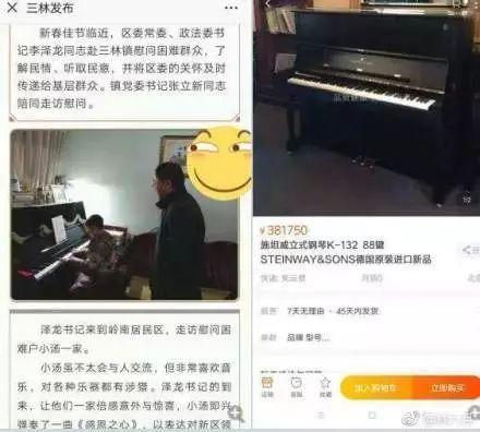 官员慰问的困难户被曝家里用着38万的进口钢琴…当地政府回应了