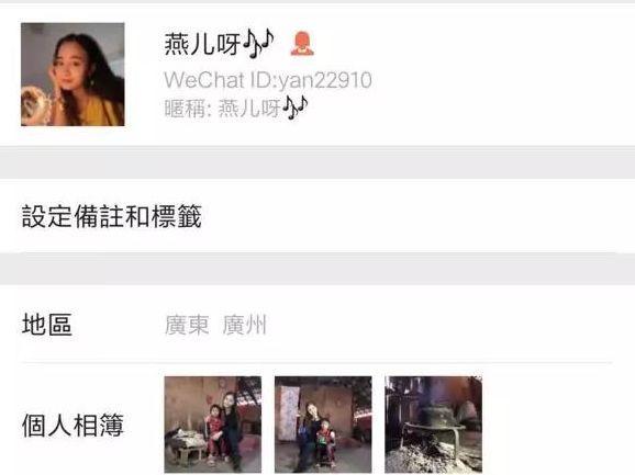"""诈骗团伙微信上冒充""""云南支教美女教师"""" 涉案60多万元"""