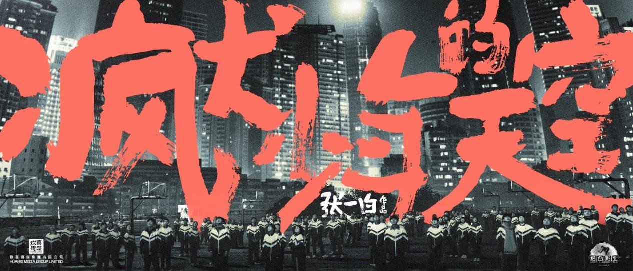 徐峥《囧妈》等三部影视作品开机 (2).jpg