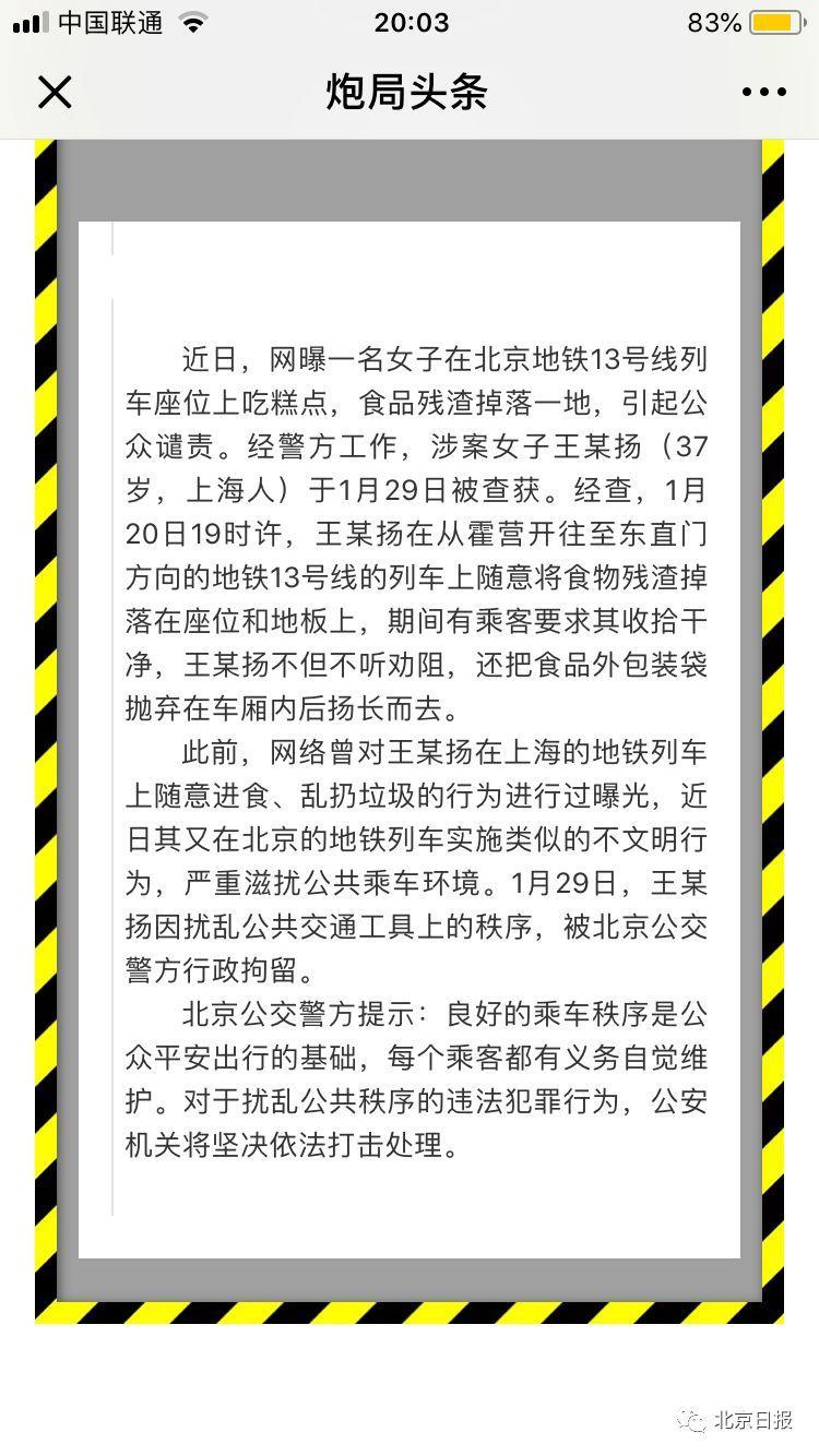 """""""上海凤爪女""""转战北京地铁 警方通报:已被行政拘留"""