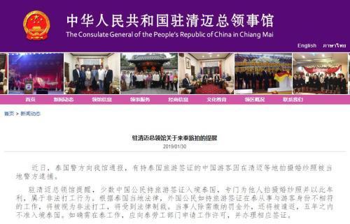 中国公民持旅游签赴泰拍婚纱照被捕 中领馆提醒:应办理工作签证