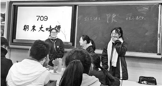 """少男少女到底是怎么互看彼此的?中学""""吐槽班会""""揭开谜底"""