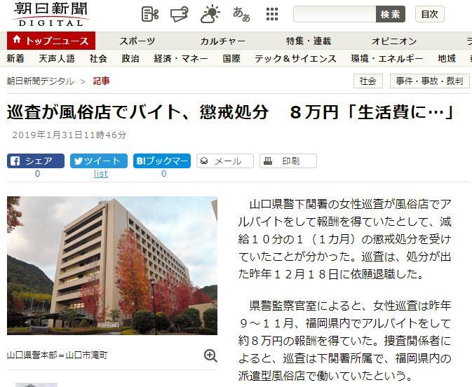 日本女警缺钱去风俗店打工被发现  网友好奇:怎么露馅儿的?