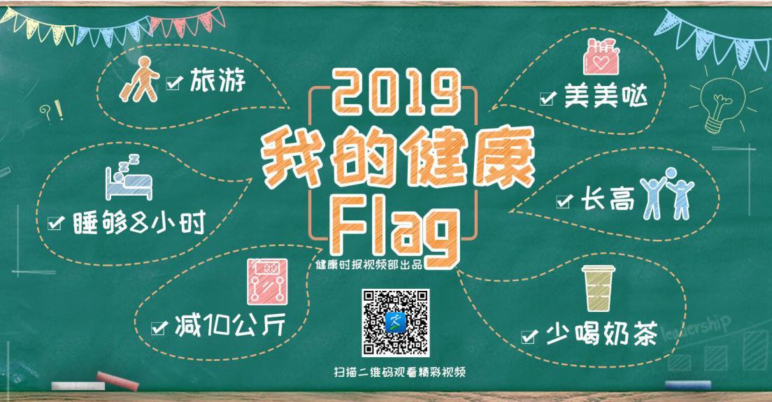 2019年,给你的健康立个flag