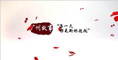 广州表情—— 弥漫爱与包容的绚丽花城