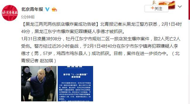 黑龙江两死两伤旅店爆炸案成功告破 嫌疑人被成功抓获