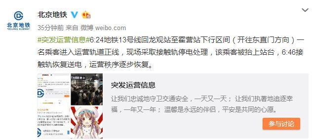 北京地铁13号线一名乘客进入轨道 运营秩序逐步恢复