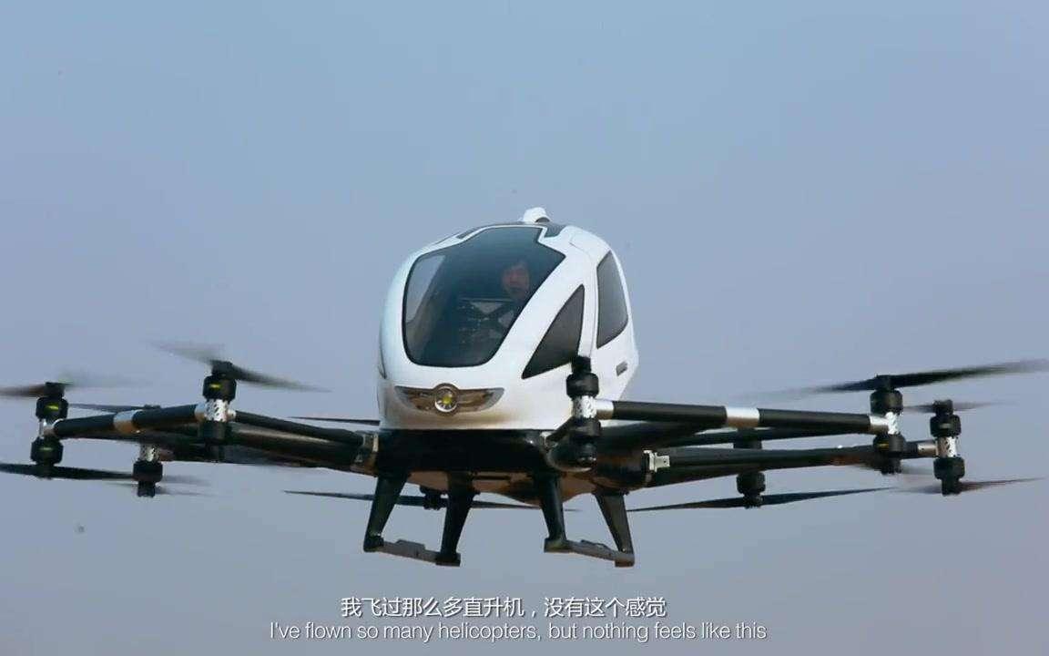 中国内地首家载人无人机项目在广州亿航试点