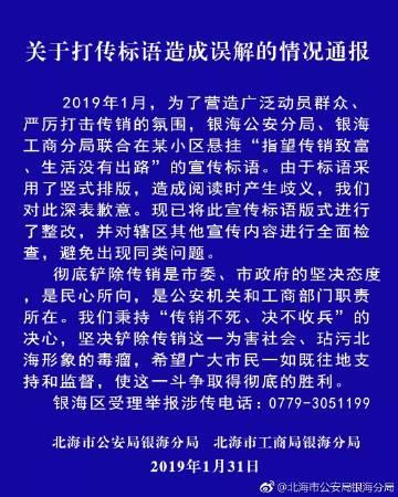 """广西北海通报""""打击传销标语现歧义"""":已进行整改"""