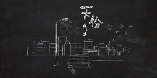 薛之谦《天份》MV上线 开启城市记忆按键