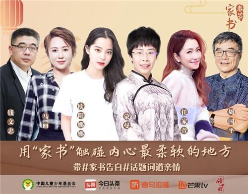 信暖新春——中国儿基会启动《春节家书》公益活动