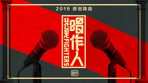 《我是唱作人》强调用音乐说话,招募百人评审团!
