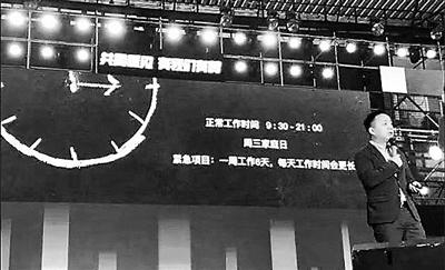 """""""996""""工作制逼员工自愿加班?杭州劳动监察部门调查""""有赞科技"""""""