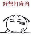 """春节麻将打多大算违法?一不小心就""""踩雷"""""""