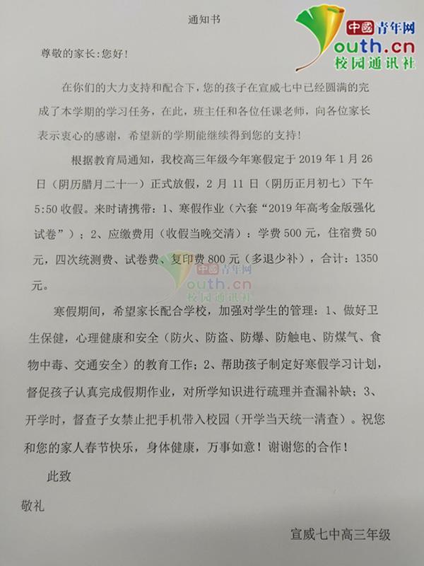 云南一中学高三提前17天收假 教育部门紧急叫停