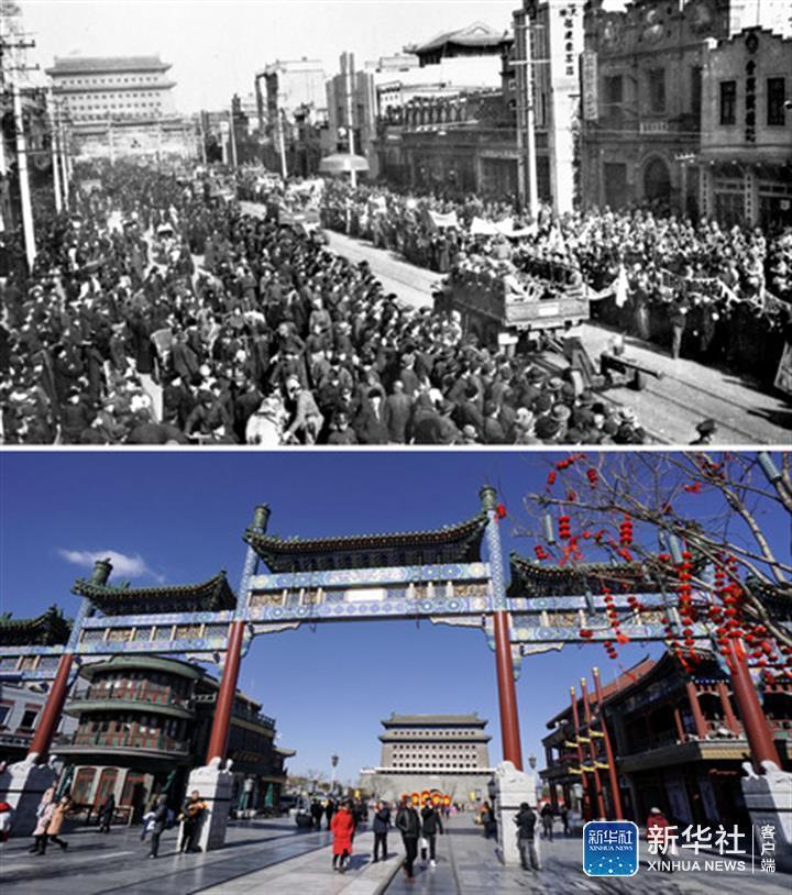 首都70年影像记忆