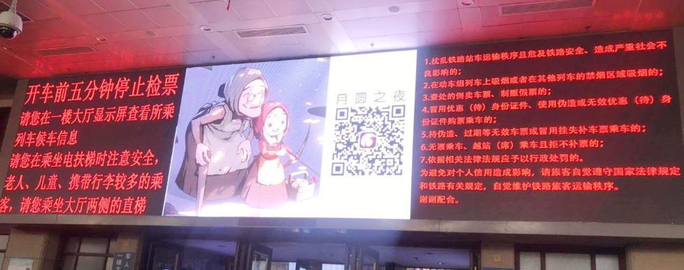 《月圆之夜》新版本新玩法 温情广告登陆北京火车站