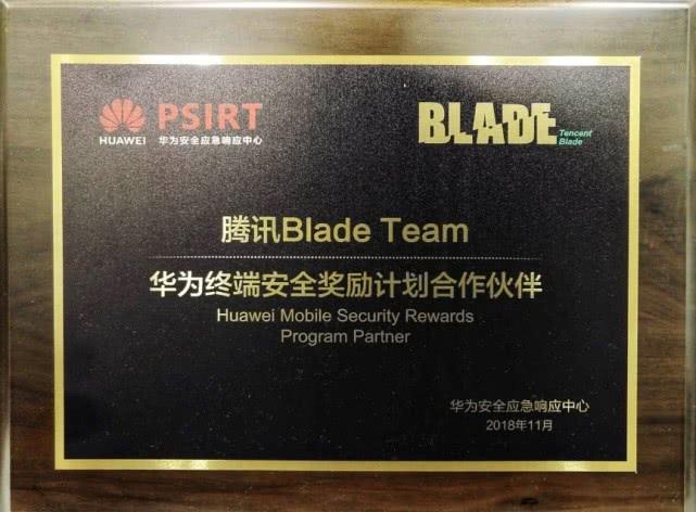 Tencent Blade Team参与华为终端安全奖励计划