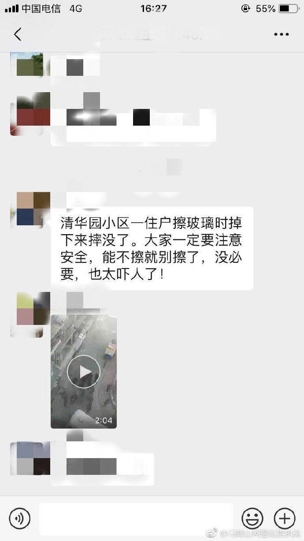 马鞍山清华园一男子擦玻璃不慎坠楼身亡?系谣言