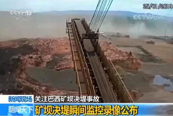 巴西矿坝决堤瞬间监控录像公布 一列火车被泥浆掩埋