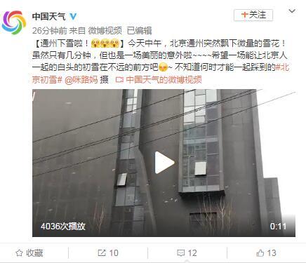 今日中午,北京通州突降雪
