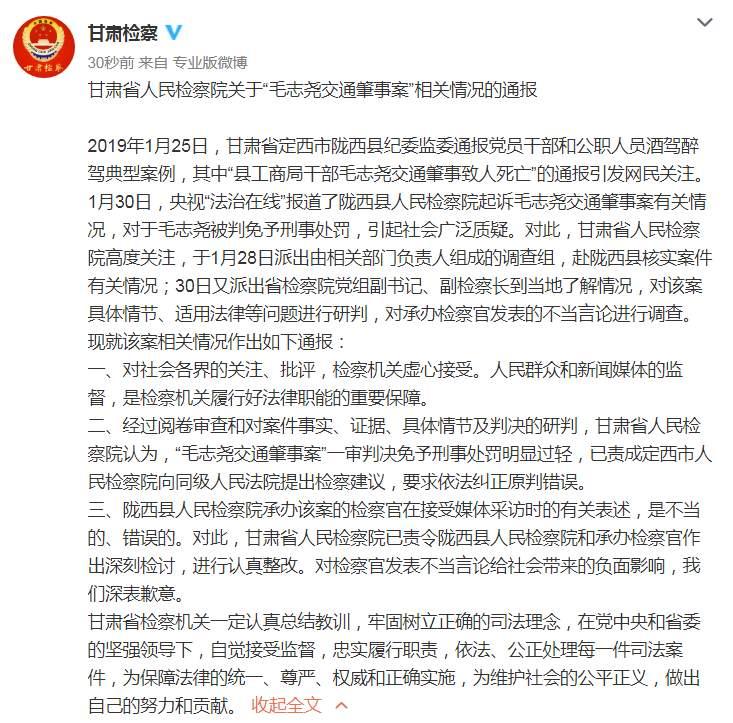 甘肃检察回应干部醉驾致人死免于刑责:依法纠正原判错误