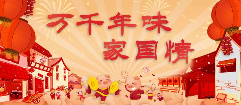 【万千年味家国情】周成洋:眺望新的一年,迎接新的明天