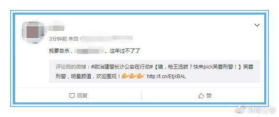 网友发微博扬言欲自杀,湖南两地警局跨越900里救助