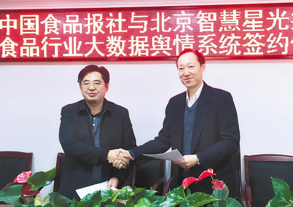 中国食品报社与智慧星光联手打造食业舆情大数据平台