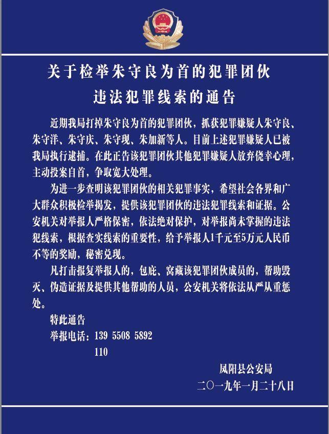 安徽凤阳县警方通告!悬赏最高50000