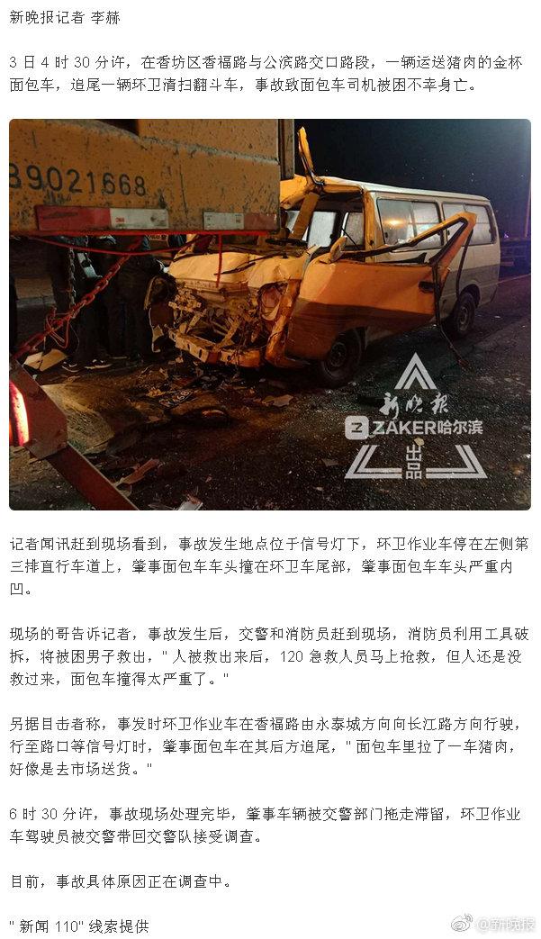凌晨,哈尔滨一面包车追尾环卫翻斗,司机不幸身亡