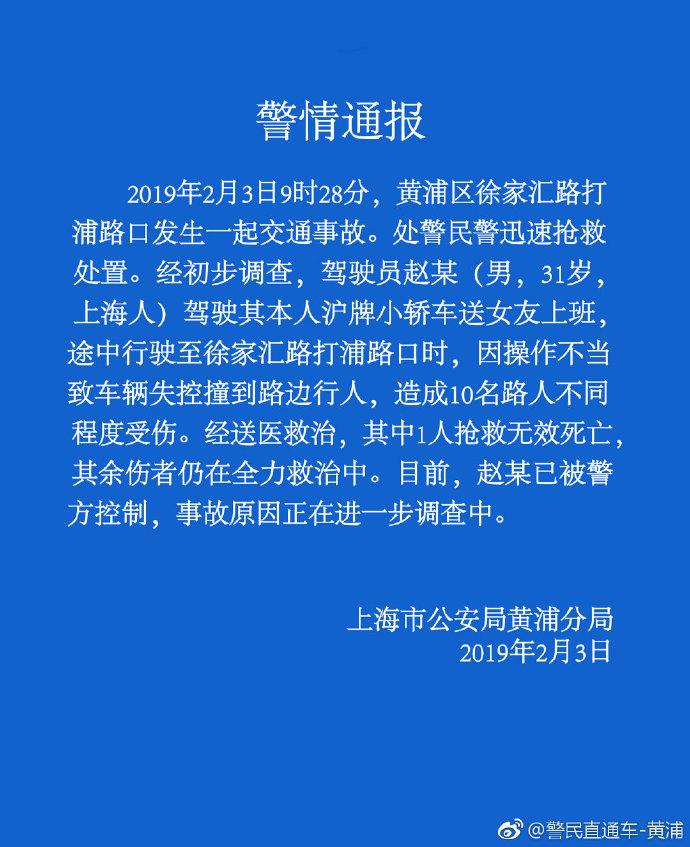 上海一小轿车不慎撞上行人 致1死9伤